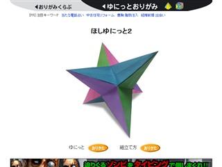 折り紙・星形24面体2