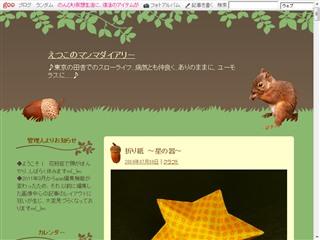 折り紙 〜星の器〜 - えつこのマンマダイアリー