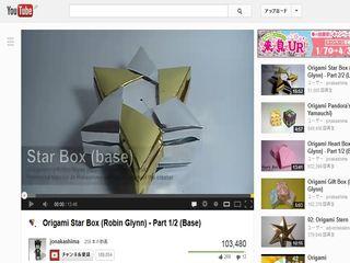 Origami Star Box (Robin Glynn) - Part 1/2 (Base) - YouTube