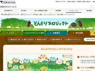 どんぐりーず エコロジーすごろく - 東京ガス