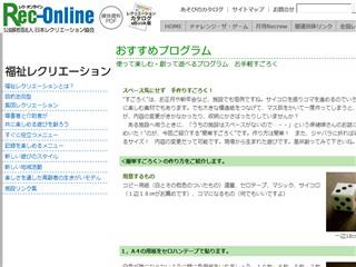 公益財団法人 日本レクリエーション協会ついて