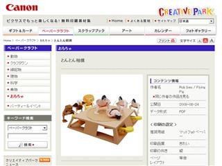 とんとん相撲 - おもちゃ - ペーパークラフトキヤノン クリエイティブパーク