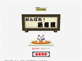 紙相撲ホームページ