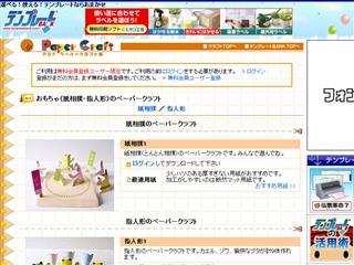 おもちゃ(紙相撲・指人形) 無料ペーパークラフト