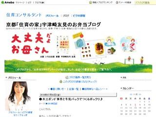●木工ボンド事件と牛乳パックでつくるポックリ♪|京都「住育の家」宇津崎友見のお弁当ブログ