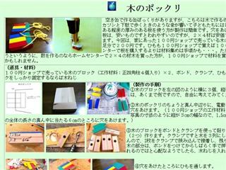 木のポックリ - 0から始める手作りおもちゃ - 養護学校の授業に役立つ自作創作教材・教具