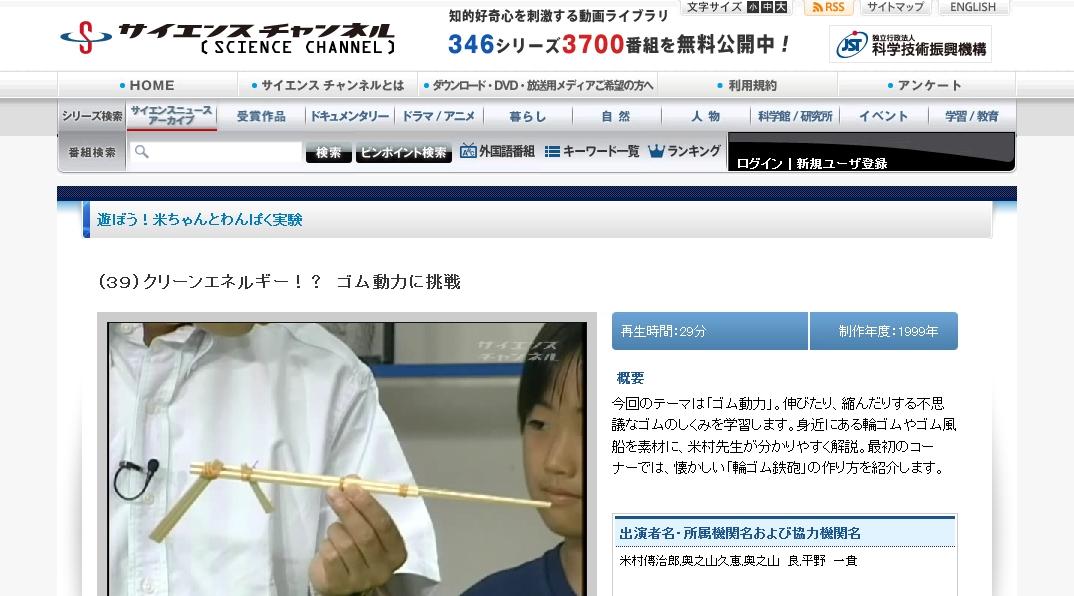 遊ぼう!米ちゃんとわんぱく実験 (39)クリーンエネルギー!? ゴム動力に挑戦 |サイエンス チャンネル