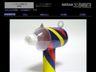 ペットボトルと風船工作 空気砲 - ひまじんの工作図鑑