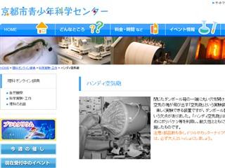 ハンディ空気砲 - 京都市青少年科学センター
