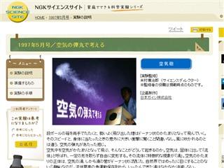 1997年5月号/空気の弾丸で考える | NGKサイエンスサイト|日本ガイシ