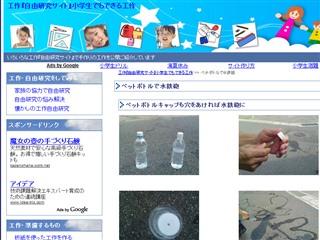 ペットボトルで水鉄砲:工作『自由研究サイト』小学生でもできる工作