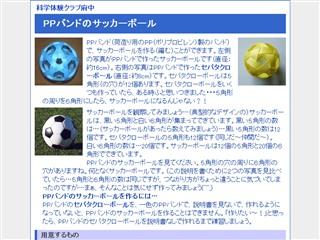 PPバンドのサッカーボール