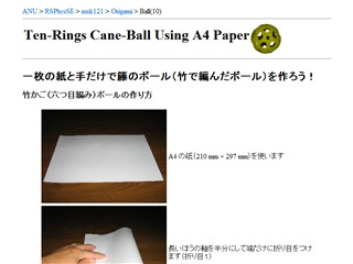 Ten-Rings Cane-Ball Using A4 Paper