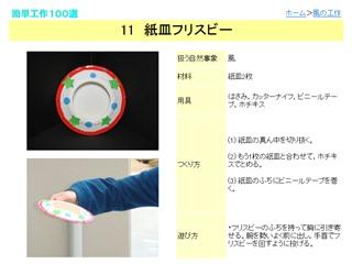 紙皿フリスビー - 簡単工作100選:愛知教育大学