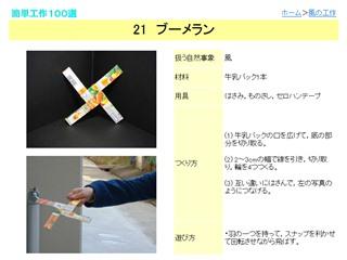 ブーメラン - 簡単工作100選:愛知教育大学