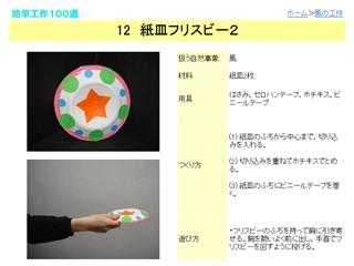 紙皿フリスビー2 - 簡単工作100選:愛知教育大学