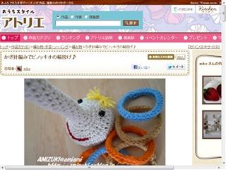かぎ針編みでピノッキオの輪投げ♪の作り方|編み物|編み物・手芸・ソーイング | アトリエ