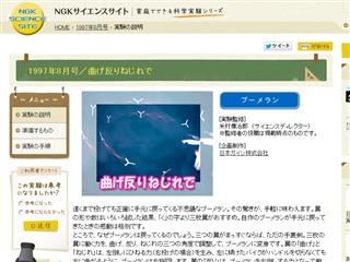 1997年8月号/曲げ反りねじれで | NGKサイエンスサイト|日本ガイシ