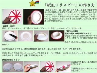 「紙皿フリスビー」の作り方 - 0から始める手作りおもちゃ - 養護学校の授業に役立つ自作創作教材・教具
