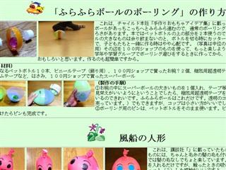 「ふらふらボールのボーリング」の作り方 - 0から始める手作りおもちゃ - 養護学校の授業に役立つ自作創作教材・教具