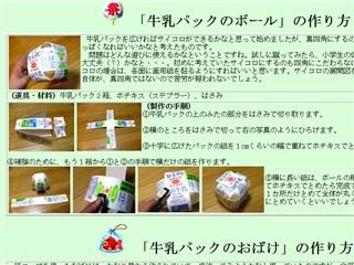 「牛乳パックのボール」の作り方 - 0から始める手作りおもちゃ - 養護学校の授業に役立つ自作創作教材・教具