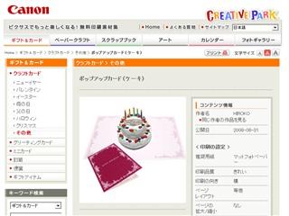 ポップアップカード(ケーキ) - その他 - クラフトカード - ギフト&カードキヤノン クリエイティブパーク