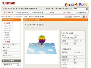 ポップアップカード (気球) - その他 - クラフトカード - ギフト&カードキヤノン クリエイティブパーク
