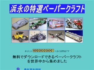 67 造形 お面 かぶと ポップアップカード - 浜永の特選ペーパークラフト