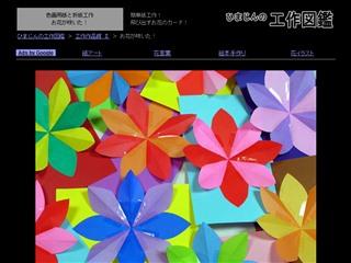 ひまじんの工作図鑑 - 色画用紙と折紙工作 お花が咲いた!