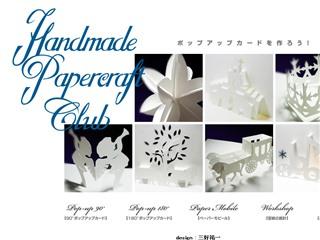 ハンドメイド ペーパークラフト クラブ ポップアップカードを作ろう!