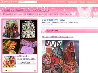 しかけ絵本 & 手作りポップアップカード □v( ´・_・` ) - Yahoo!ブログ