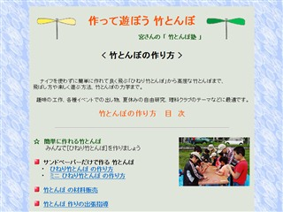 作って遊ぼう、竹とんぼ - 宮さんの 「 竹とんぼ塾 」