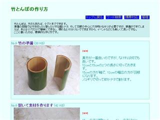 竹とんぼの作り方