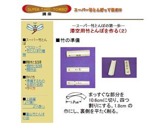 スーパー竹とんぼ講座/竹とんぼの作り方