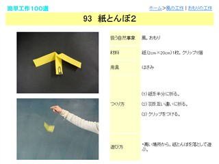 紙とんぼ2 - 簡単工作100選:愛知教育大学