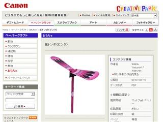 紙トンボ(ピンク) - おもちゃ - ペーパークラフトキヤノン クリエイティブパーク