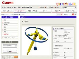 紙コプター - おもちゃ - ペーパークラフトキヤノン クリエイティブパーク