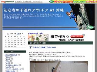 初心者の子連れアウトドア at 沖縄:牛乳パックで簡単工作(竹とんぼ)