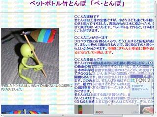 ペ・とんぼ  pettombo.html