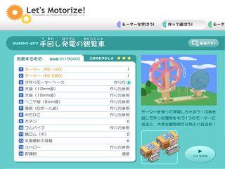 手回し発電の観覧車|Let's Motorize!