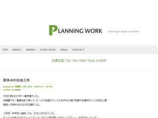 夏休みの自由工作 | 社長日記 TAI! TAI! HEN! TALK CHAMP | PLANNING WORK