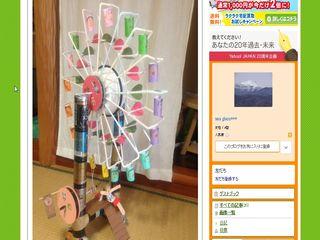 夏休み/工作・自由研究