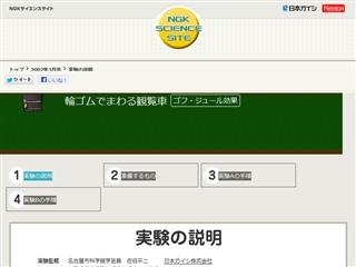 2007年3月号/輪ゴムでまわる観覧車 | NGKサイエンスサイト|日本ガイシ