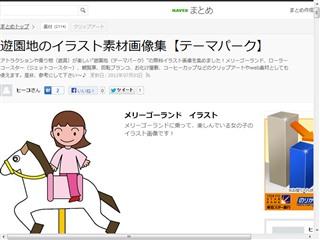 遊園地のイラスト素材画像集【テーマパーク】 - NAVER まとめ
