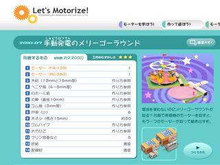 手動発電のメリーゴーラウンド|Let's Motorize!
