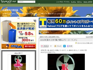 2010年夏の工作「風で廻るメリーゴーランド」 - 金融戦争の現局面 - Yahoo!ブログ