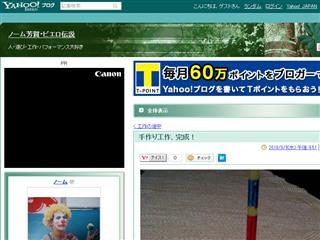 手作り工作、完成! - ノーム芳賀・ピエロ伝説 - Yahoo!ブログ