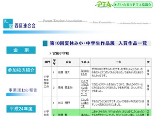 第10回夏休み小・中学生作品展 入賞作品一覧:宮前小学校