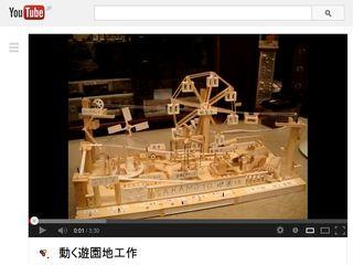 動く遊園地工作 - YouTube