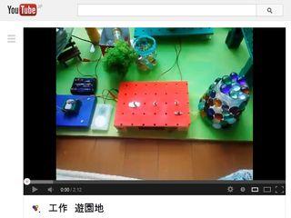 工作 遊園地 - YouTube